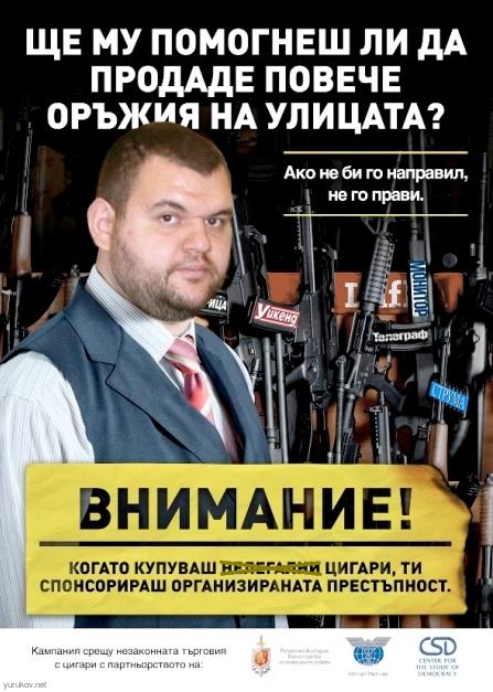 Плакат от предизборната кампания на депутата Делян Пеевски