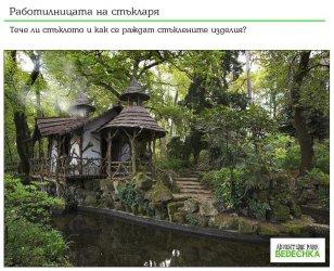 """Заплашеният от застрояване парк """"Бедечка"""" може да стане приключенски"""