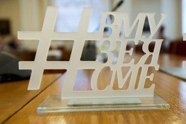 """Културни организации бяха отличени във вторите награди """"В музея сме"""""""