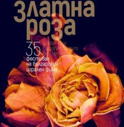 """43 филма са в конкурса на фестивала """"Златна роза"""" тази година"""