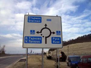 Изготвя се парцеларен план за строежа на част от магистрала Русе – Велико Търново