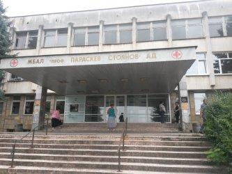 Закъсалата болница в Ловеч е с ново ръководство