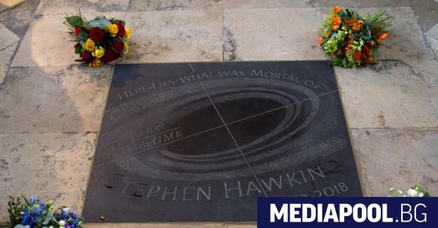 Прахът на астрофизика Стивън Хокинг бе положен в Уестминстърското абатство