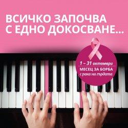 Десет болници с безплатни прегледи за рак на гърдата