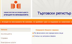 Бизнесът пита Цецка Цачева за хаоса в Търговския регистър