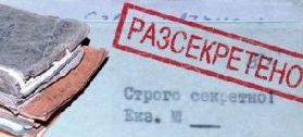 Комисията по досиетата отваря за първи път своя Централизиран архив