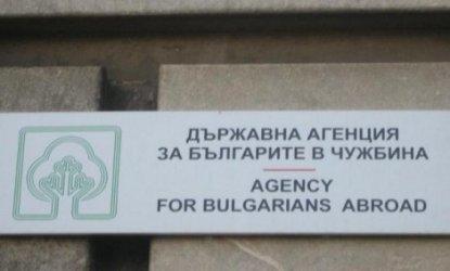 """Краят на """"фабриката"""" за българи: Борисов ще закрива ДАБЧ"""