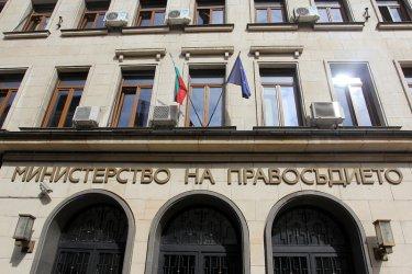 Министерството на правосъдието не видя проблем с бонусите и арестите