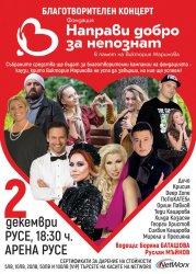 Музикални звезди ще пеят в подкрепа на каузи на убитата журналистка Виктория Маринова