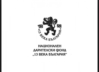 """Кабинетът одобри ново ръководство на фонда """"13 века България"""""""