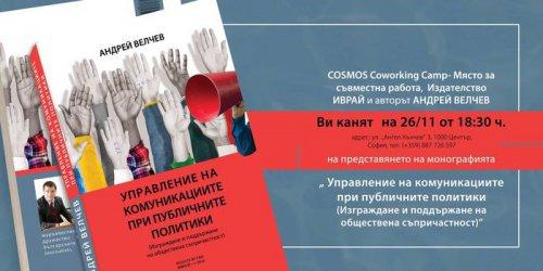 Политологът Андрей Велчев представя тази вечер първата си книга