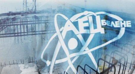 """Брюксел потвърди: Рестарт на АЕЦ """"Белене"""" иска нова еврооценка"""