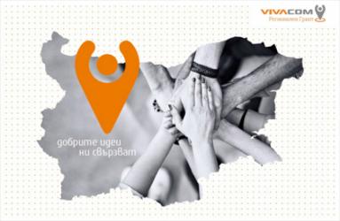 """Удължава се кандидатстването за финансиране на регионални проекти от """"Виваком"""""""