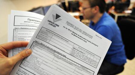Декларациите за доходите ще се подават от 10 януари