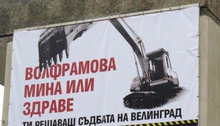 Съдът отхвърли проекта за добив на волфрам край Велинград
