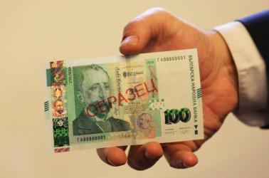 БНБ пуска в обращение нова серия банкноти