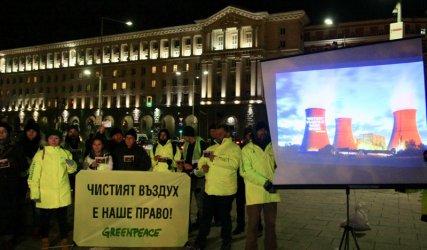 """Протест пред МС срещу горенето на отпадъци в ТЕЦ """"Бобов дол"""""""