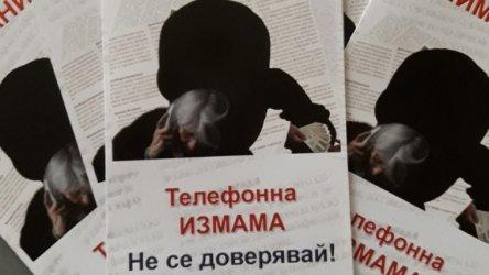 Дете даде 53 000 лв. на телефонни измамници