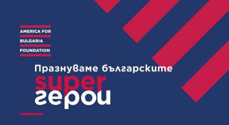 """Фондация """"Америка за България"""" отпразнува със съмишленици българските """"супергерои"""""""