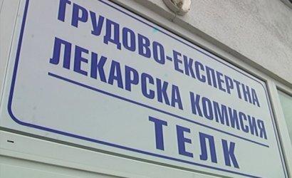 Държавата ще обезщети несправедливо обвинена в корупция лекарка от ТЕЛК