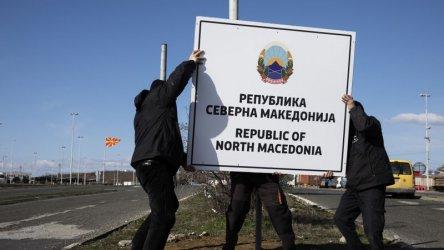 Република Северна Македония официално уведоми света за новото си име