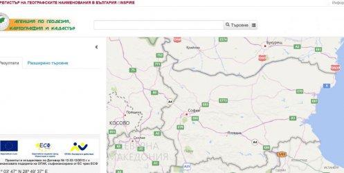Електронен регистър на МРРБ съхранява наименованията на българските географските обекти