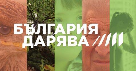 """""""България дарява"""" свързва хора и каузи за промяна към по-добро"""