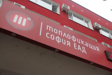 """Пак се търси инвеститор за спасяването на """"Топлофикация-София"""""""