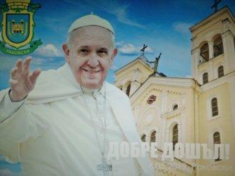 7600 души се очакват на неделната литургия на папа Франциск в София