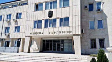 Община Търговище е най-прозрачната институция в България