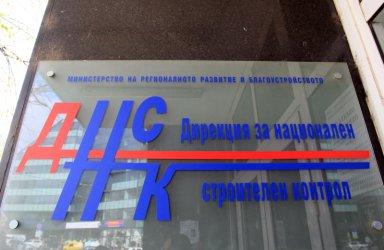 Нова дирекция в ДНСК ще контролира строителния надзор