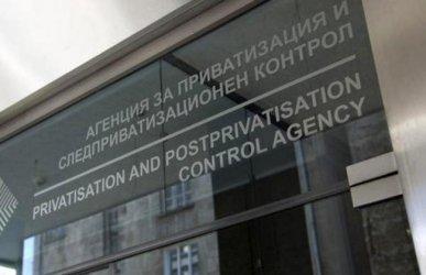 Приватизационната агенция става за публичните предприятия