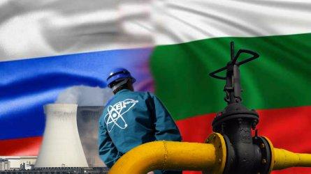 ДАНС сочи риск в енергийната зависимост от Русия, но не и хибридните заплахи