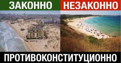 И президентът възмутен от закона, който гони къмпингарите, но не и багерите от плажа
