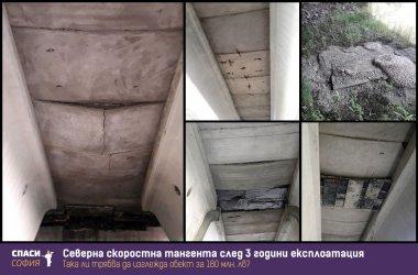 Панели падат от Северната скоростна тангента на София