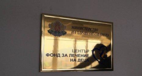 МЗ и НЗОК осъдени за 100 хил. за отказано лечение на дете в чужбина