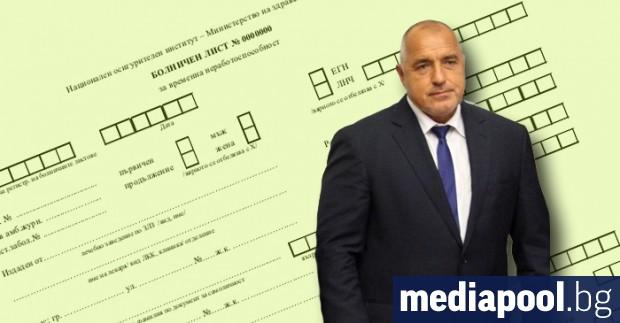Премиерът Бойко Борисов предупреди лекарите да внимават при издаването на