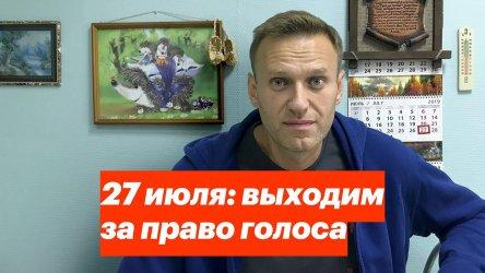Алексей Навални е отведен от ареста в болница поради остра алергична реакция