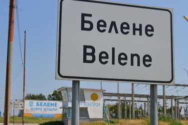 """""""Росатом"""" и още четири фирми искат да довършат АЕЦ """"Белене"""""""