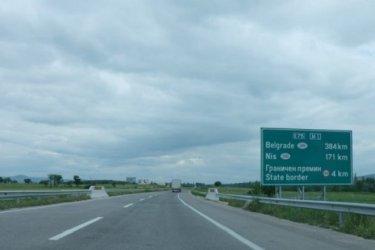 Пътните такси в Сърбия поскъпват с 12% от днес
