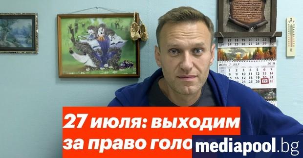 Най-известният руски опозиционен активист Алексей Навални е откаран от ареста