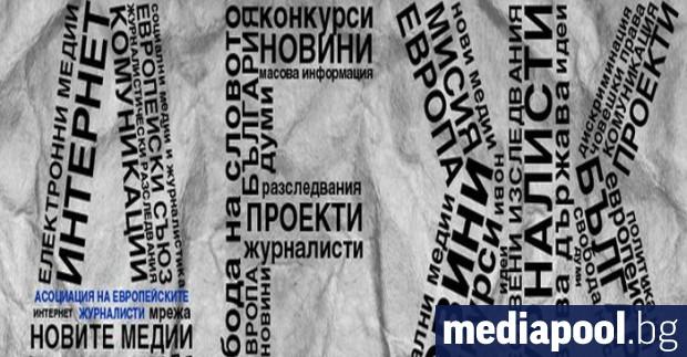 Българският офис на Асоциацията на европейските журналисти (АЕЖ-България) обяви, че