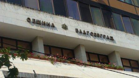 Купува ли си общината в Благоевград медийно спокойствие?