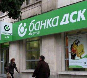 И Банка ДСК ще пусне приложение за изтекли данни като НАП