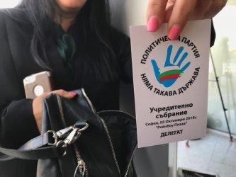 Партията на Слави Трифонов може да има проблеми с регистрацията