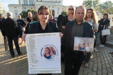 Близки на убити на протест пред парламента заради липса на справедливост