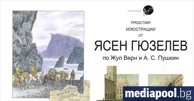 Изложбата на Ясен Гюзелев по книгите