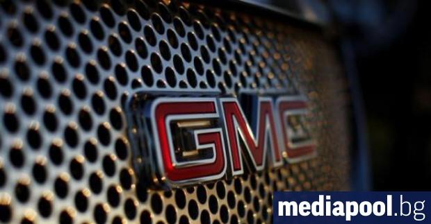 Над 49 000 служители на американския автомобилостроителен концерн Дженерал мотърс