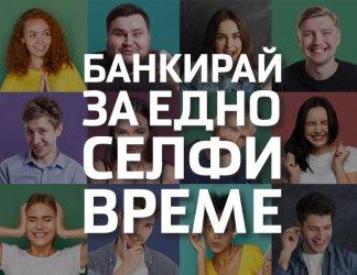 ПроКредит Банк предлага изцяло онлайн банково изживяване