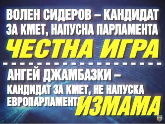 """""""Волен напуска парламента"""" стана предизборен клип"""